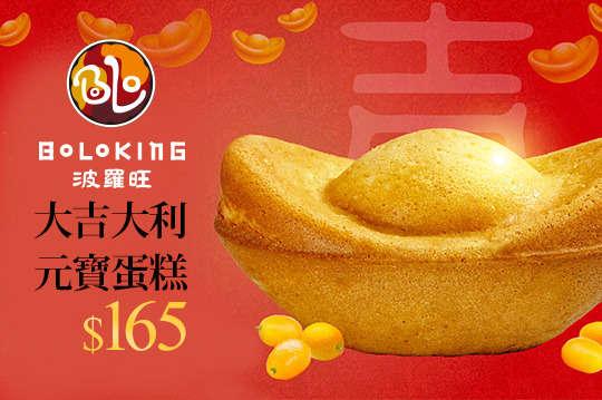 只要165元,即可享有【台湾BOLO冰火菠蘿、波羅旺】大吉大利〈元寶蛋糕一個〉