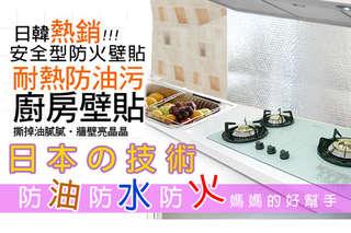 每入只要199元起,即可享有日本技術安全型防火防油防水廚房壁貼〈一入/二入/四入/六入/八入〉