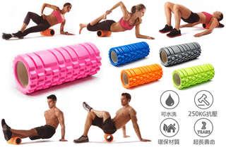 每入只要319元起,即可享有運動瑜珈健身按摩滾輪〈任選一入/二入/三入/四入/六入/八入,顏色可選:粉/藍/灰/橙/綠〉