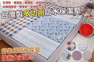 只要288元起,即可享有台灣製多功用防水保潔墊(S號/M號/L號)等組合,款式可選:紫色點點/經典格紋/咖啡波點/芬蘭小花/淘氣汪汪