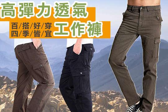 每入只要465元起,即可享有透氣舒適棉側口袋工作褲〈任選一入/二入/四入/八入,顏色可選:黑/褐綠,尺寸可選:M/L/XL/2L/3L/4L/5L〉