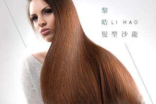只要399元起,即可享有【黎皓髮型沙龍】A.水感SPA修護精緻洗剪護專案 / B.繽紛百變染髮專案 / C.水波溫塑單鍵燙髮專案