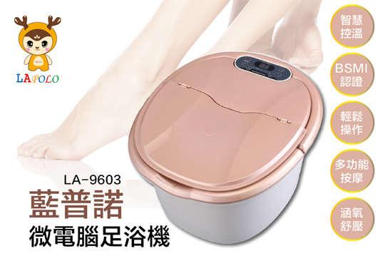 每台只要1160元起,即可享有【LAPOLO】微電腦足浴機-中桶〈一台/二台/三台〉