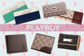 【PLAYBOY】多款皮夾、包包任選,讓你用新包迎接每一天!