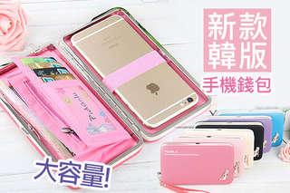 【新款韓版大容量手機錢包】結合手機包與錢包,金屬包邊低調奢華的質感搭配粉嫩色系,滿足每一個女性的浪漫情懷!