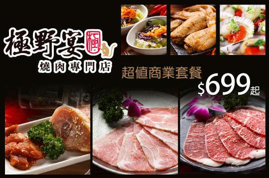 只要699元起,即可享有【極野宴燒肉專門店】超值商業套餐 A.二人 / B.四人