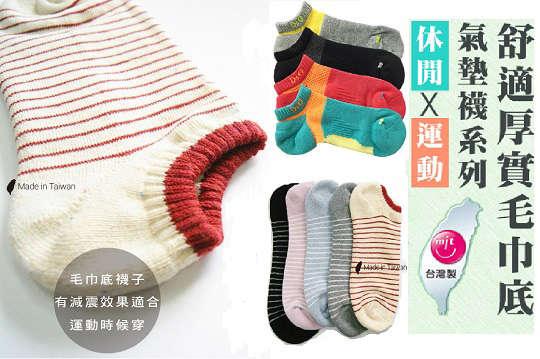 每雙只要44元起,即可享有台灣製造MIT微笑標章認證舒適厚實毛巾底氣墊休閒運動襪〈任選5雙/10雙/15雙/20雙/25雙/30雙,款式/顏色可選:機能配色款(黑/灰/橘/綠)/舒適條紋款(黑/灰/米/藍/粉)〉