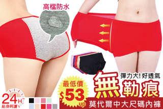 只要188元起,即可享有【莫代爾】中大尺碼內褲/生理褲(適穿29~39吋)/大尺碼內褲(適穿33~52吋)等組合,顏色隨機出貨