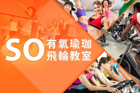 只要199元,即可享有【SO有氧瑜珈飛輪教室】任選三堂課,特別推薦:飛輪有氧、拳擊有氧、彼瑜塑身、最輕鬆飛輪、派對有氧