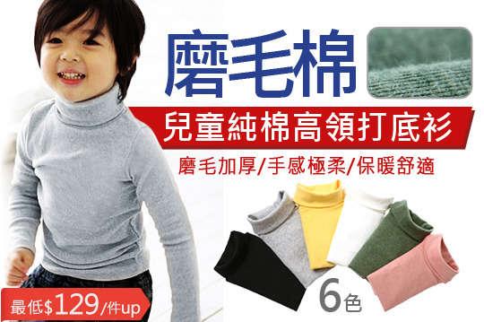 每件只要129元起,即可享有兒童馬卡龍純棉超柔高領打底衫〈一件/三件/六件/九件,顏色可選:黑/灰/黃/白/綠/粉,尺寸可選:80cm/90cm/100cm/110cm/120cm/130cm/140cm〉