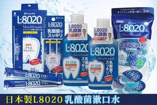 日本原裝維持口腔健康!【日本製L8020乳酸菌漱口水系列商品】內含 L8020 乳酸菌能抑制口腔細菌,且口感溫和,沒有刺辣感、藥水味,且眾多包裝一次到位,外出也能輕鬆漱口!