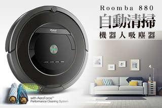 每台只要19999元起,即可享有美國【iRobot】Roomba 880 自動清掃機器人吸塵器〈1台/2台〉每台加贈原廠HEPA濾網3片 + 原廠三腳邊刷3支 + 清潔刷1支 + 防撞條1條 + 保護貼1張 + 保固15個月(全台免費來回收送維修保固)
