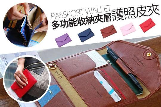 每入只要149元起,即可享有多功能收納夾層護照皮夾〈任選一入/二入/四入/八入,顏色可選:紫/咖啡/紅/粉/深藍〉