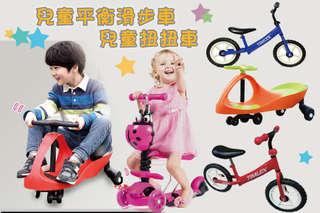 你要的樂活單車,寶貝們也想要!【ST安全認證加大版扭扭車、12吋兒童平衡滑步車、四合一滑板車】TCC、SGS安全檢驗認證,給寶貝一個安全又好玩的大玩具!
