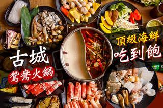 只要450元起,即可享有【古城頂級海鮮鴛鴦鍋】A.單人平日午餐吃到飽 / B.單人平日晚餐及假日全天吃到飽