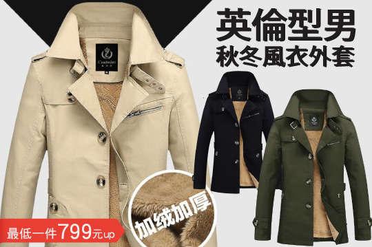 每件只要799元起,即可享有英倫型男(加絨加厚)秋冬風衣外套〈一件/二件/三件/四件,顏色可選:卡其/軍綠/黑,尺寸可選:M/L/XL/2XL/3XL/4XL〉