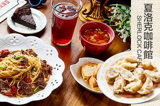 【夏洛克咖啡館 Sherlock cafe】推出單人套餐,牛肉鮮蔬義大利麵、手工鮮蝦水餃等噴香誘人的香醇料理,給您幸福滿滿的感動美味,誠意十足!機會難得!
