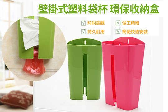 每入只要100元起,即可享有炫彩環保塑膠袋抽取收納架〈任選1入/3入/4入/6入/8入/10入/15入,顏色可選:灰色/綠色/白色/咖啡色/藍色/玫紅色〉