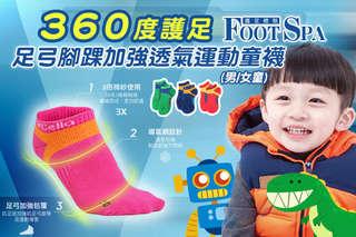 【瑪榭-FootSpa兒童足弓腳踝加強舒適透氣運動襪】導氣網設計,透氣不悶熱 ,腳跟90度y型織法,包覆性加強,輕著壓感,減少疲勞感機會!