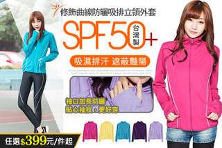 每件只要399元起,即可享有【BeautyFocus】台灣製3M專利製程吸濕排汗UPF50+機能防曬外套〈任選1件/2件/4件/6件,顏色可選:鵝黃/深紫/湖水綠/桃紅/淺紫,尺寸可選:M/L/XL/XXL〉