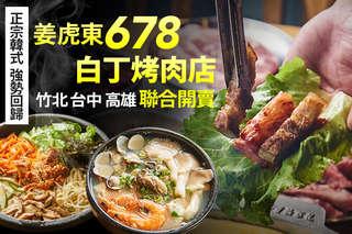 只要1099元起,即可享有【姜虎東678白丁烤肉店】A.大口吃肉雙人超值餐 / B.重磅四人分享餐