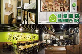【能量旅店 Energy Inn-台北西門館&背包客青年會館】鄰近捷運西門站!獨特的主題彩繪、輕鬆的空間氛圍,提供旅人放鬆的舒適環境!