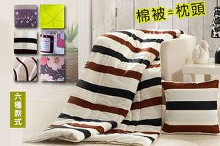 抱枕+棉被【兩用空調毯抱枕】一物雙享受,舒適蓬鬆好舒柔,放條在沙發上,躺著看電影、韓劇好自由~