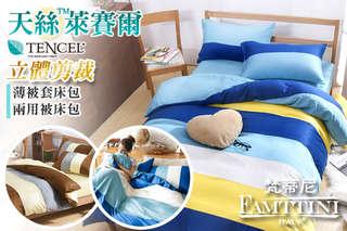 只要1880元起,即可享有【梵蒂尼Famttini】台灣製天絲™立體剪裁-(雙人/加大/特大)被套床包組/兩用被床包組一組,花色可選:特調灰彩/特調灰語/特調灰藍/特調咖啡/特調深灰/特調深藍/特調淺灰/特調紫語/特調鮮藍/特調藍彩