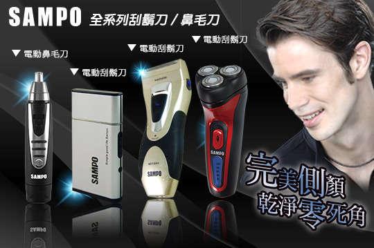 只要188元起,即可享有【SAMPO聲寶】電動鼻毛刀/超薄名片型刮鬍刀/水洗式雙刀頭刮鬍刀/LCD顯示充電式三刀頭刮鬍刀一入,一年保固