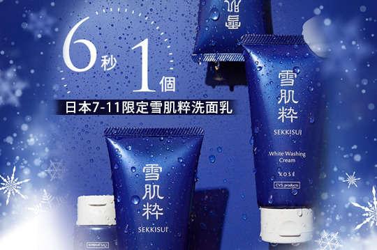 每入只要169元起,即可享有日本7-11限定雪肌粹洗面乳〈1入/3入/6入/12入/24入,平輸〉