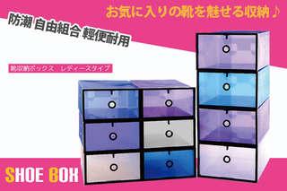 每入只要44元起,即可享有網路熱銷加大款掀蓋式透氣組合鞋盒〈6入/12入/18入/24入/30入,顏色可選:藍色/白色/紫色〉