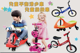 只要899元起,即可享有ST安全認證豪華加大版扭扭車/台灣製-外銷日本12吋兒童平衡滑步車(附贈LED前燈)/ST安全認證多功能四合一滑板車〈一入/二入,多種顏色可選〉
