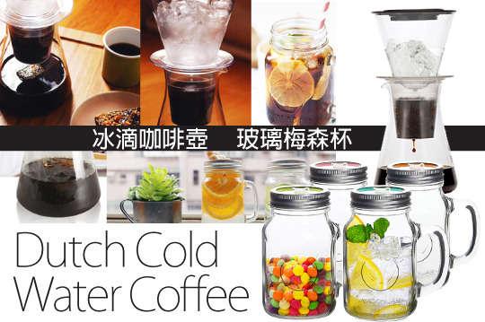 只要199元起(免運費),即可享有高品質耐用玻璃梅森杯/【日本iwaki】冰滴咖啡壺等組合