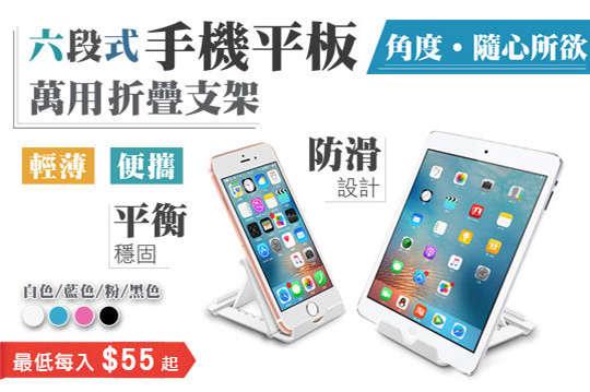 每入只要55元起,即可享有六段式手機平板萬用摺疊支架〈任選1入/2入/4入/8入/16入/20入,顏色可選:白/藍/黑/粉〉