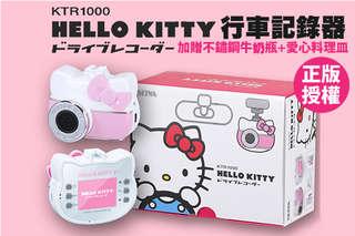 只要4660元,即可享有三麗鷗原廠卡通授權【Hello Kitty】行車記錄器(KTR 1000)一組,加贈超可愛不鏽鋼牛奶瓶一入+愛心料理皿二入