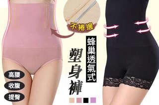 每入只要188元起,即可享有3D彈力高腰收腹提臀塑身褲〈任選一入/二入/四入/八入,款式可選:經典三角款/防走光平口款,顏色可選:黑/粉/膚/紫,尺寸可選:(M~L)/(XL~2XL)〉