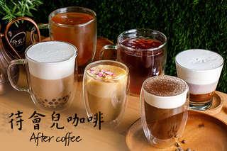 待會兒一起來喝咖啡!【待會兒咖啡】唇香濃厚的咖啡氣息在舌尖繚繞,身心沉醉在這絲滑醇厚的奢華享受中,每一刻都是幸福的延伸!