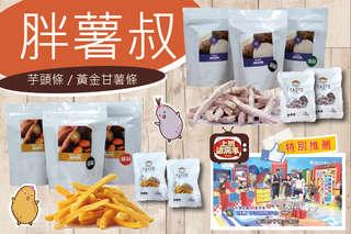 【胖薯叔-芋頭條/黃金甘藷條(隨手包/大包裝)】新鮮酥脆,爽口香甜,低油烘焙,多種風味一次大滿足,健康少負擔!