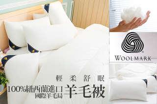 只要899元起,即可享有國際羊毛局100%紐西蘭進口羊毛被/台灣製輕柔舒眠高級緹花枕頭/台灣製紐西蘭進口羊毛枕等組合
