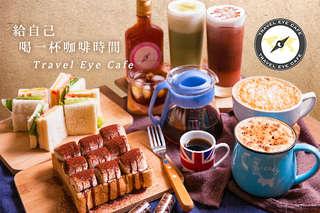 只要69元,即可享有【Travel Eye Cafe】週一至週六可抵用100元消費〈特別推薦:TE莊園單品冰滴、鮮蔬里肌飛碟堡、焦糖瑪奇朵、巧克力棉花糖厚片吐司、手沖精品咖啡、黑糖拿鐵、抹茶歐蕾、巧克力歐蕾〉