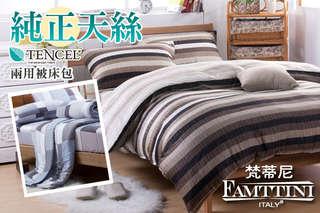 【義大利Famttini-100%頂級純正天絲兩用被床包組】採用純正蘭精天絲®纖維,特殊的光澤質感與絲滑柔嫩觸感,讓人用過就愛上它!