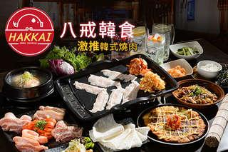 只要699元起,即可享有【八戒韓食 HAKKAI】A.激推韓式雙人燒肉 / B.激推韓式四人燒肉
