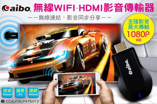 每入只要659元起,即可享有aibo無線WIFI HDMI影音傳輸器〈一入/二入/四入/六入/八入〉