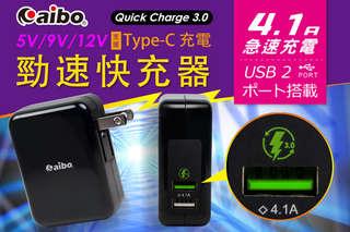 每入只要329元起,即可享有aibo QC3.0 5V/9V/12V雙USB勁速快充器(支援Type-C充電)〈1入/2入/4入/6入/8入/10入/12入〉