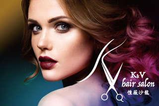只要299元起,即可享有【K&V hair salon】A.K&V春日亮眼洗剪專案 / B.韓風睛亮煥彩染髮專案 / C.柔柔深層護髮專案