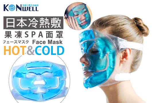 每片只要89元起,即可享有【日本KONWELL】冷熱敷果凍SPA面罩〈1片/2片/4片/10片/20片〉