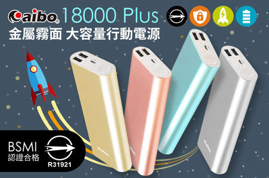 每入只要455元起,即可享有aibo BSMI認證金屬霧面18000Plus大容量行動電源〈任選一入/二入/四入/八入,顏色可選:淺藍/金色/玫瑰金/銀灰〉