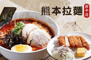 只要235元起,即可享有【熊本拉麵(府中店)】A.日本大廚味自慢單人套餐 / B.日本大廚味自慢雙人套餐