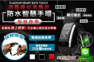 每組只要899元起,即可享有旗艦級心率觸控防水運動智慧手環+替換帶套組〈1組/2組/3組/4組/8組,顏色均可選:黑/紅/白〉