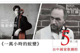 只1124元起,即可享有【一萬小時的蛻變】系列Ⅰ布拉赫小提琴演奏會 / 系列Ⅱ穆勒・修特無伴奏大提琴獨奏會〈單人票二張,日期:10/5(五)19:30、10/28(日)14:30,票價區:749/1149/1549/1949/2449〉